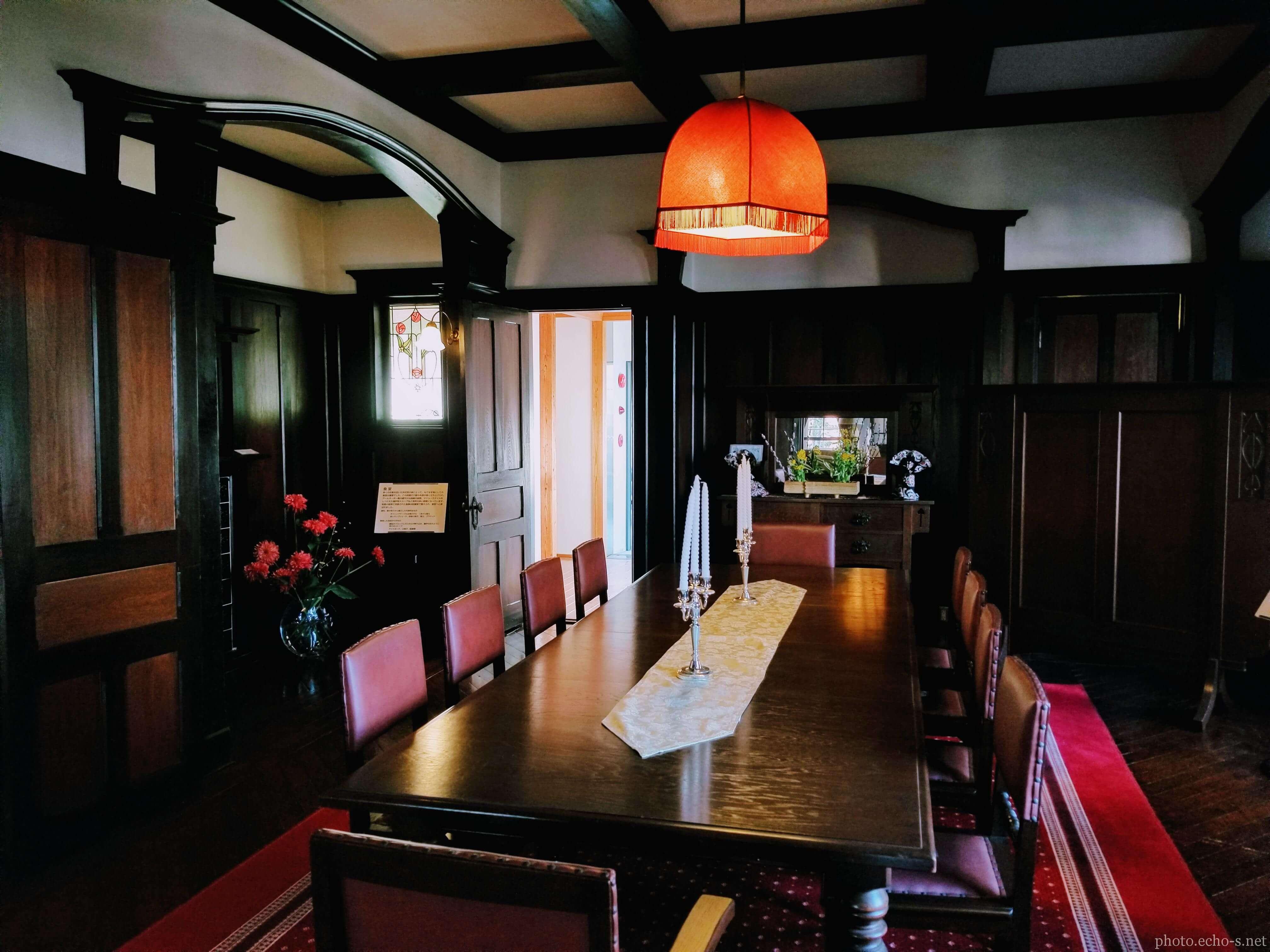 横浜 山手イタリア山庭園 外交官の家 食堂