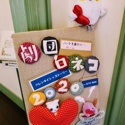 横浜 山手イタリア山庭園 ブラフ18番館 入口 劇団シロネコ バレンタイン♡ストーリー ハートを届けに…