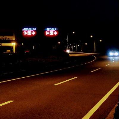 舞浜 東京ディズニーリゾート 駐車場入口